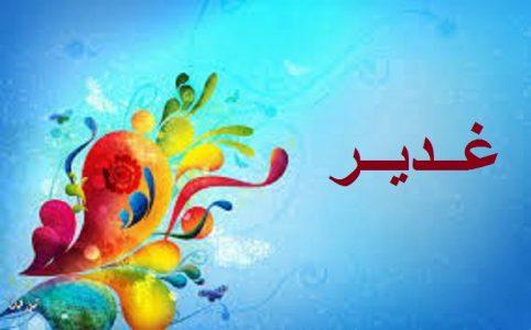 صورة معنى اسم غدير , تفسيرات ومعانى مختلفه لاسم غدير