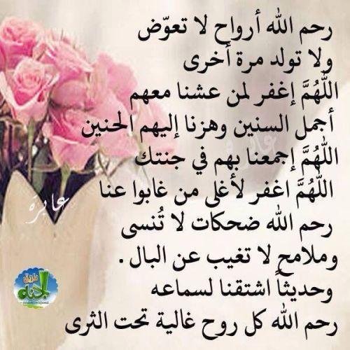 دعاء للميت في رمضان من الادعية الشهيرة للميت في رمضان احبك موت