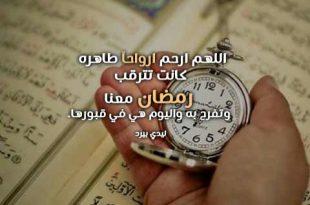 بالصور دعاء للميت في رمضان , من الادعية الشهيرة للميت في رمضان 4372 18 310x205