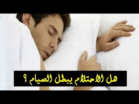 صورة حكم الاحتلام في رمضان , الاحتلام لا يفسد الصيام 4383 1