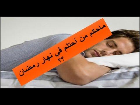 صورة حكم الاحتلام في رمضان , الاحتلام لا يفسد الصيام