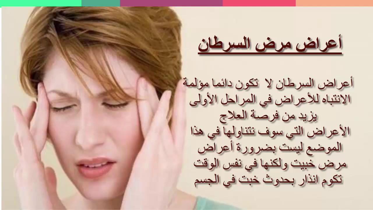 صورة اعراض مرض السرطان , الامراض السرطانية واسباب الاصابة بها