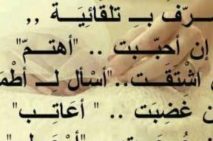 صورة بيت شعر عن الشوق , اروع قصائد الشوق
