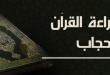 بالصور هل يجوز قراءة القران بدون حجاب , قراءه القران بدون حجاب حرام ام حلال 4466 1 110x75