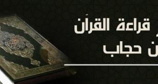 صور هل يجوز قراءة القران بدون حجاب , قراءه القران بدون حجاب حرام ام حلال