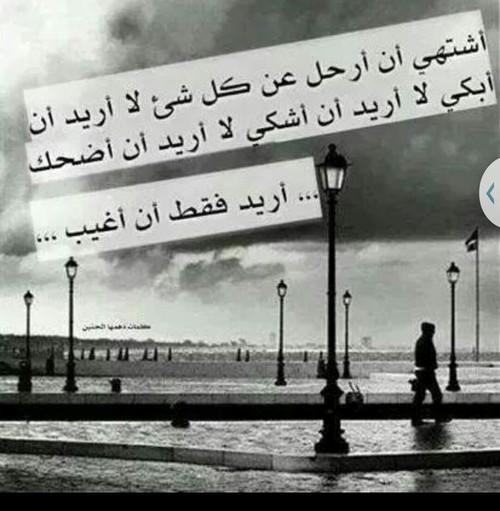 بالصور صور عن الرحيل , كلمات عن الرحيل والفراق 4467 16