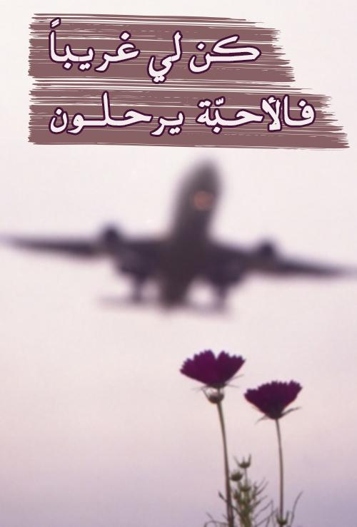 بالصور صور عن الرحيل , كلمات عن الرحيل والفراق 4467 8