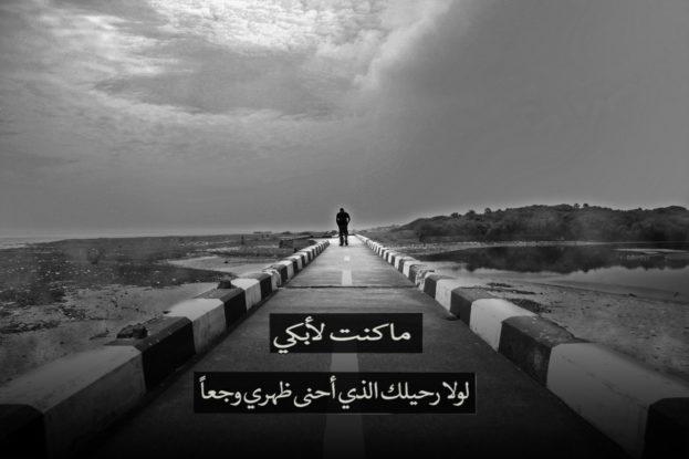 بالصور صور عن الرحيل , كلمات عن الرحيل والفراق 4467 9