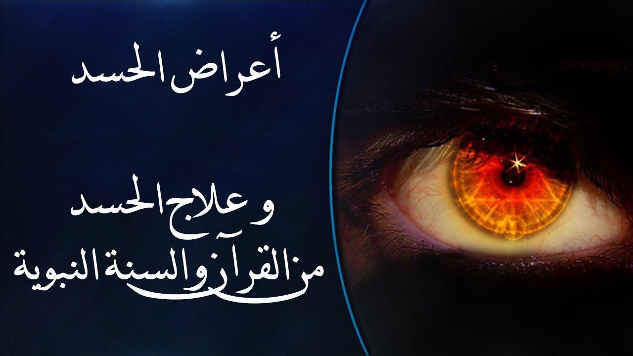 صورة قصتي مع العين , المس والسحر وطرق علاجه 4472 1