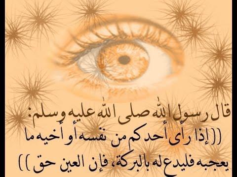 صورة قصتي مع العين , المس والسحر وطرق علاجه 4472 2