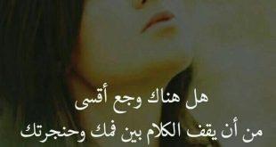كلام حزين من القلب , عبارات وكلمات حزن من جوا القلب