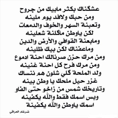 شعر عراقي شعبي شعر عراقي جميل احبك موت