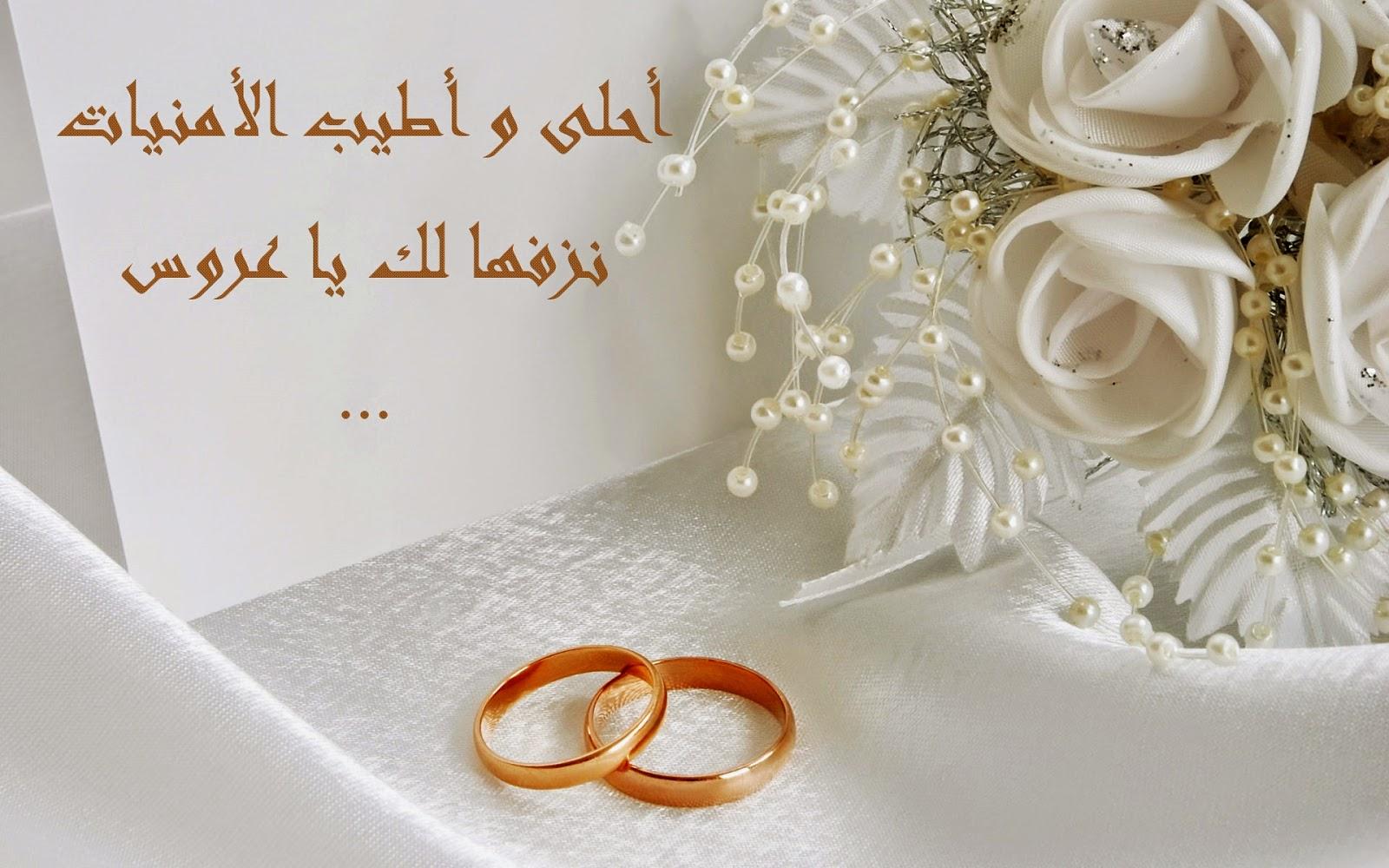 صور بطاقة تهنئة زواج , اروع اشكال كروت تهنئة للعروسين