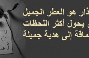 صورة رسالة اعتذار لصديق , بوستات بها اورع العبارات للاسف من صديق