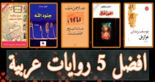 صور روايات عربية رومانسية , اجمل اروايات العاطفية