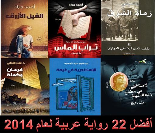 روايات سعودية جديدة