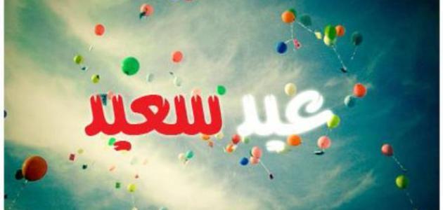 صورة اجمل صور للعيد , اروع بوستات بها عبارات فرحة العيد