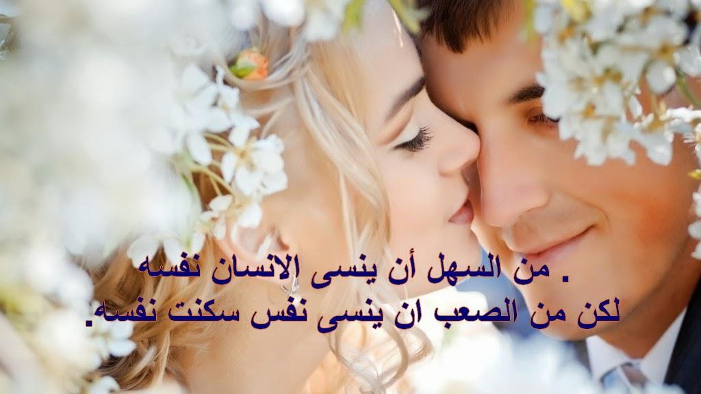بالصور كلام حلو للزوج , عبارات من اجل سعادة الزوج 4603 11