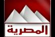 صوره تردد قناة المصرية , برامج ومسلسلات قناه المصريه