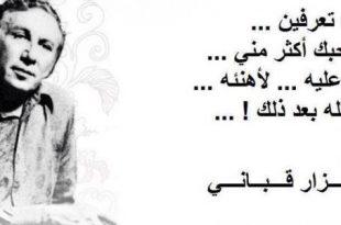 صورة اجمل اشعار نزار قباني , اشعار رومانسية جميله