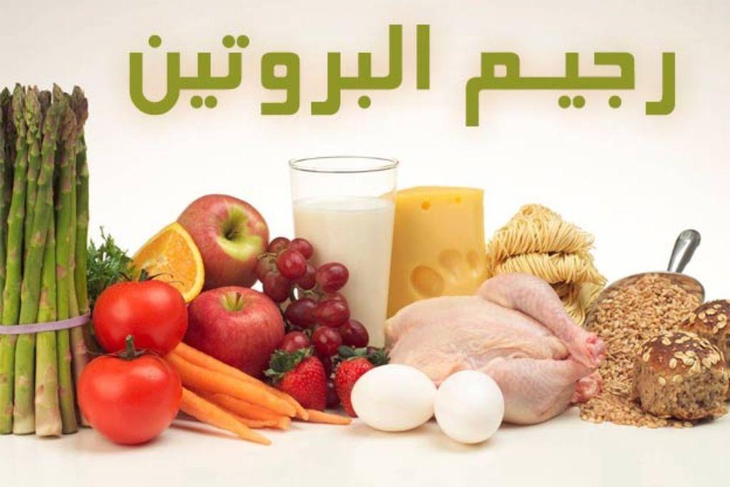 صورة حمية غذائية لتخفيف الوزن , افضل نظام غذائى لانقاص الوزن