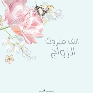 بالصور خلفيات زواج , كلمات عن عيد الزواج جميلة 4657 12