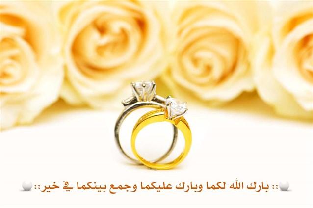 بالصور خلفيات زواج , كلمات عن عيد الزواج جميلة 4657 3