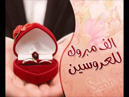 بالصور خلفيات زواج , كلمات عن عيد الزواج جميلة 4657 4