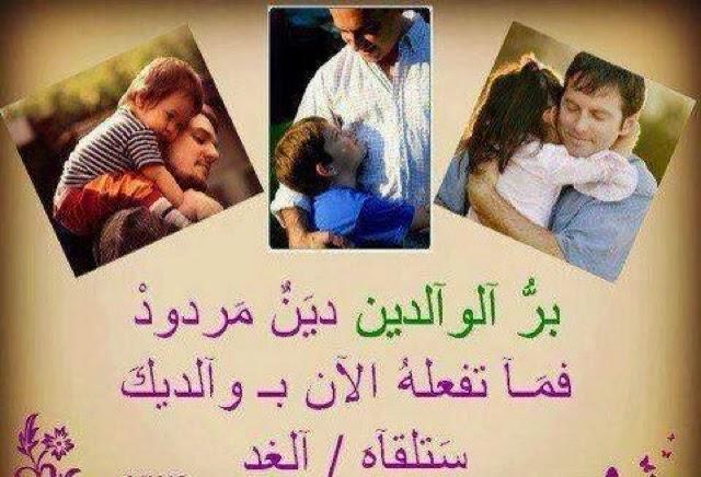 صورة صور عن بر الوالدين , تعريف واهمية بر الوالدين