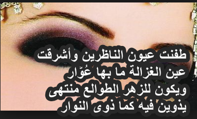 بيت شعر عن العيون السوداء Shaer Blog