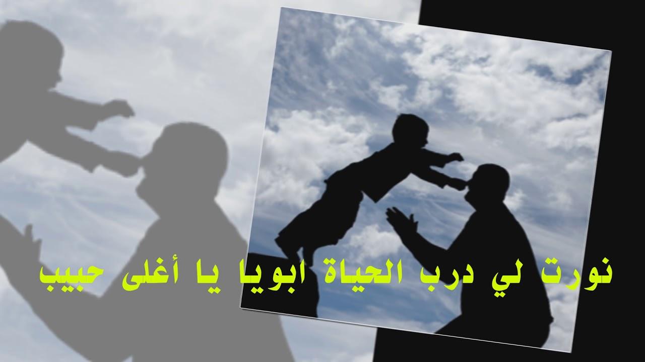 صورة كلام عن الاب الحنون , اجمل كلمات من القلب للاب