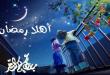 بالصور اناشيد رمضان , اسمع احلى اناشيد رمضان 4852 1 110x75