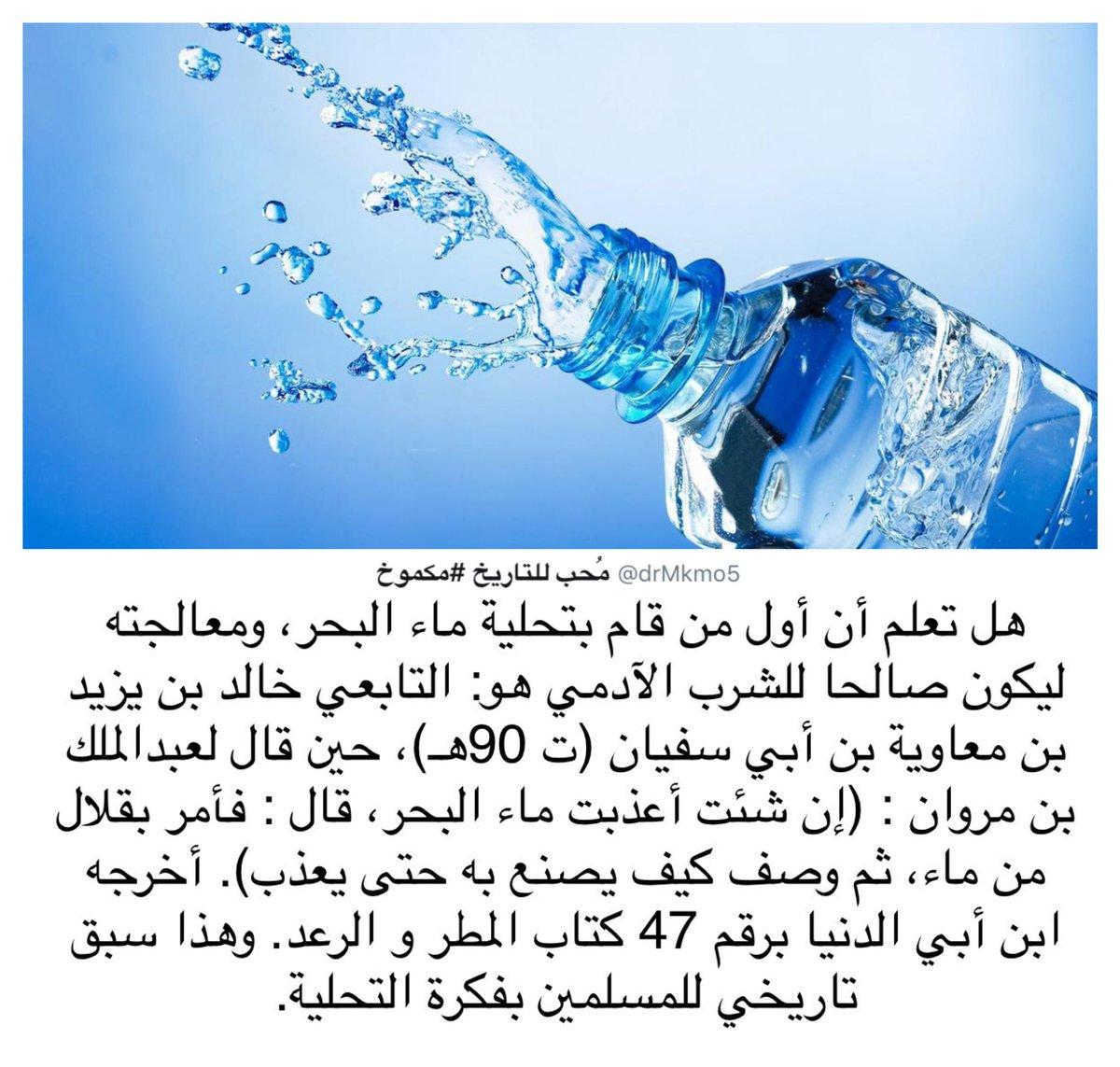 صورة هل تعلم عن الماء , تعرف على فائدة الماء