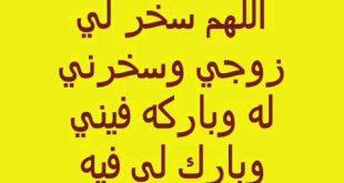 دعاء الزوجة لزوجها , اسمع اجمل دعاء الزوجة لزوجها
