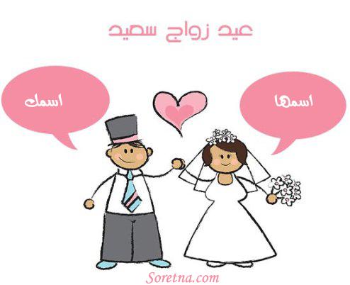 بالصور صور لعيد الزواج , الاحتفال بعيد الزواج 4938 1