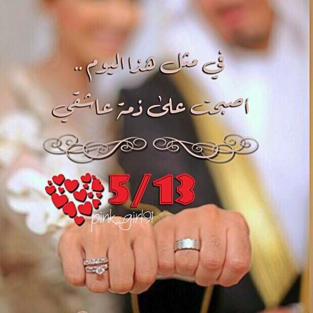 بالصور صور لعيد الزواج , الاحتفال بعيد الزواج 4938 4