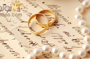 بالصور صور لعيد الزواج , الاحتفال بعيد الزواج 4938 8 310x205
