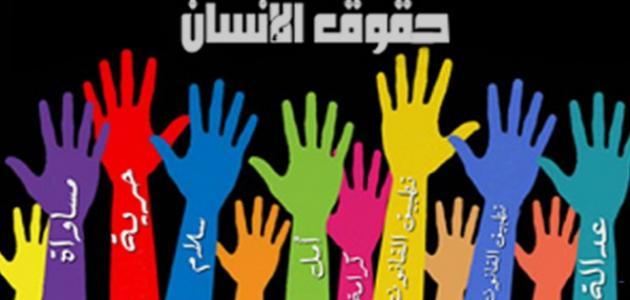 صورة بحث حول حقوق الانسان , تعرف على حقوق الانسان