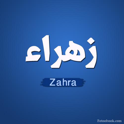 اسم زهراء بالانجليزي