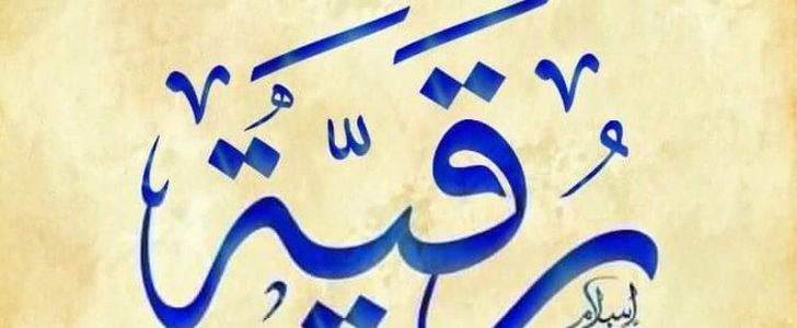 صور معنى اسم رقية , ما معنى رقية