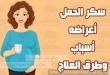 بالصور اعراض سكر الحمل , تعرف على سكر الحمل 4965 1 110x75