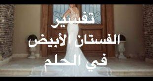 صورة تفسير حلم العروس بالفستان الابيض , فستان الزفاف الابيض في المنام