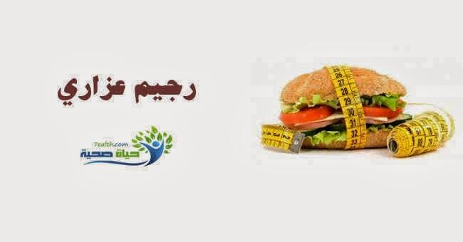 صورة رجيم عذاري , افضل انواع الرجيم وهو العذاري