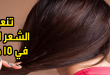 صور وصفه لتنعيم الشعر , طرق مختلفة لتنعيم الشعر