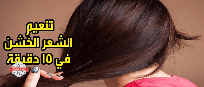 صورة وصفه لتنعيم الشعر , طرق مختلفة لتنعيم الشعر