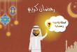 بالصور فتاوى رمضان , اكثر الاسئلة في شهر رمضان 5026 1 110x75