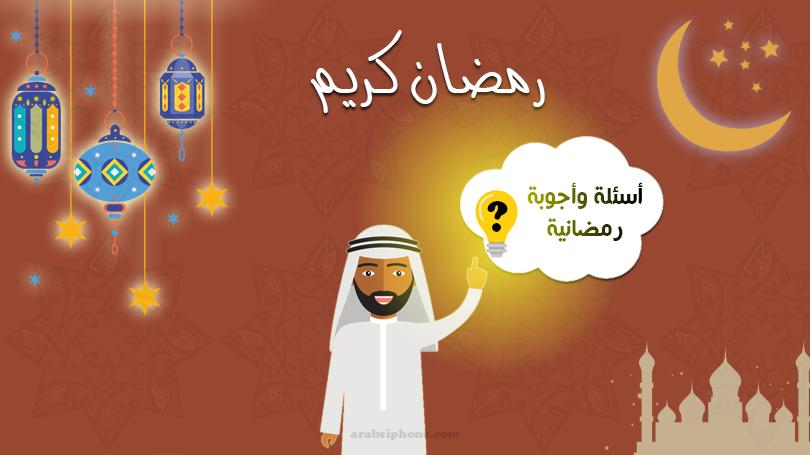 صورة فتاوى رمضان , اكثر الاسئلة في شهر رمضان