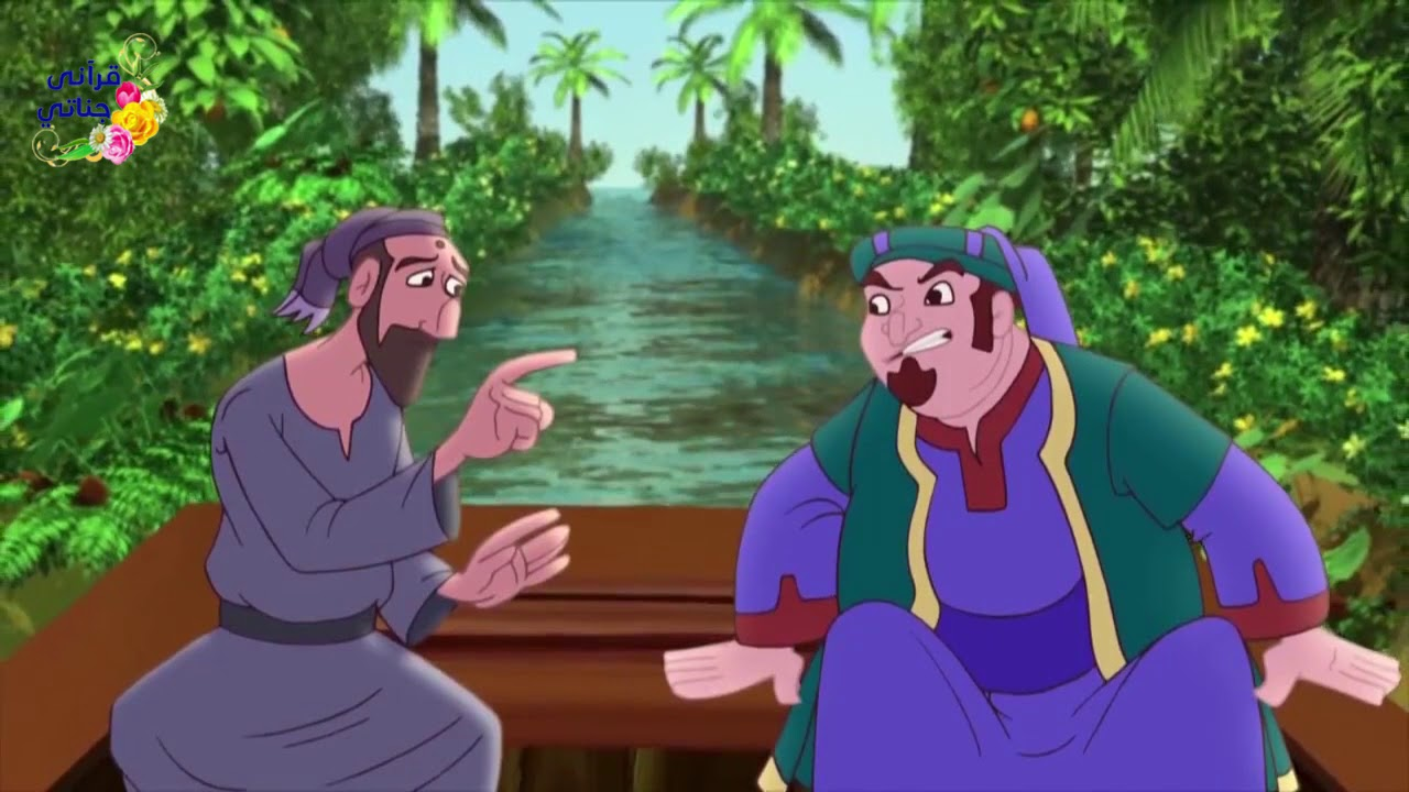 صورة قصة صاحب الجنتين , تعرف على قصة صاحب الجنتين في القران الكريم