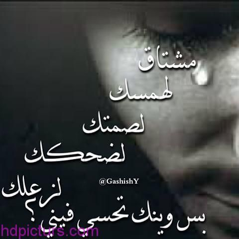 بالصور رسائل شوق , رسائل حب وشوق 5071 7