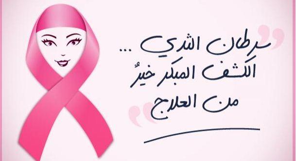 صورة مرض سرطان الثدي , اعراض سرطان الثدي 5093 1